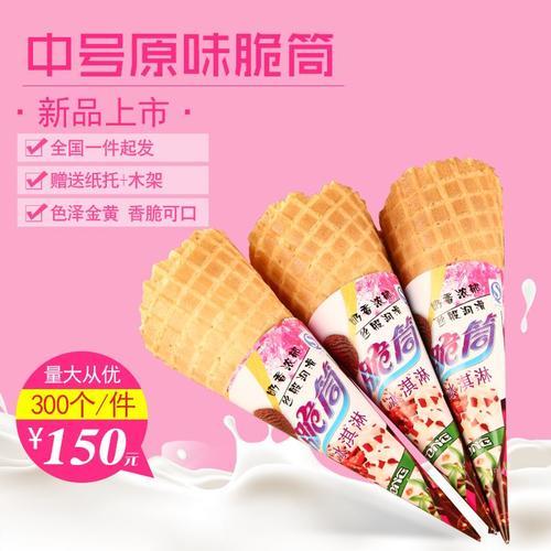 中号新品原味冰激凌蛋筒脆皮甜筒脆筒商用壳蛋卷机冰淇淋蛋托皮华