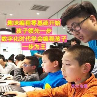 python少儿编程培训教程scratch3.0儿童趣味编程在线