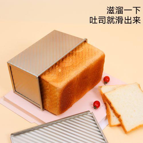 长方形不沾吐司模具土司盒烤箱家用带盖吐司面包模具