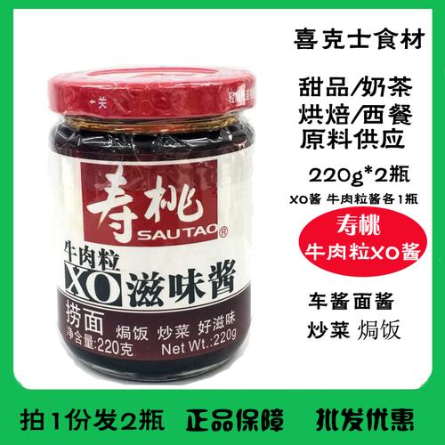 寿桃牌牛肉粒xo酱海鲜酱02意大利面车仔面滋味面酱220g*2瓶