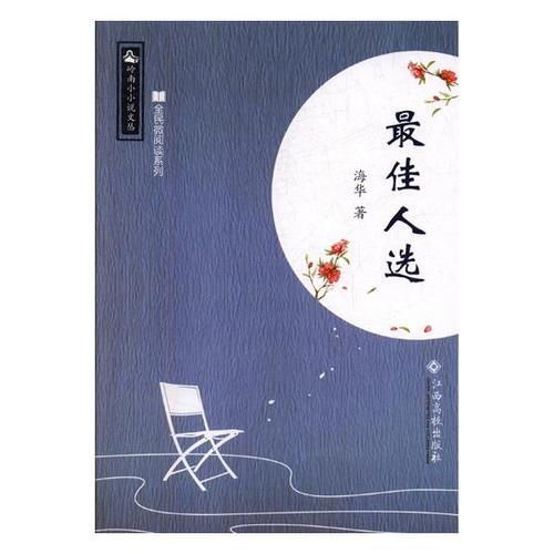 佳人选 小说 书籍