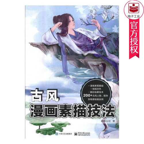 古风漫画素描技法 萌宅公社 电子工业出版社 9787121314568 绘画 书籍