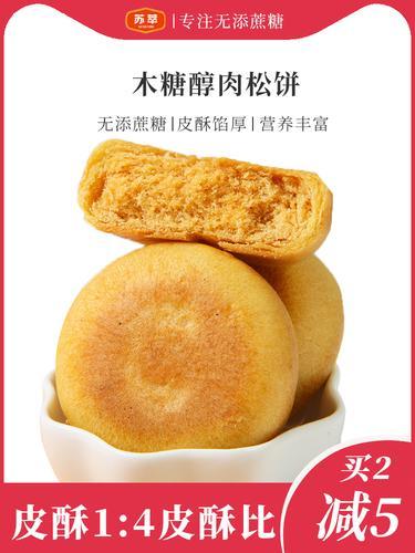咸味木糖醇肉松饼代餐无糖精食品糕点的零食