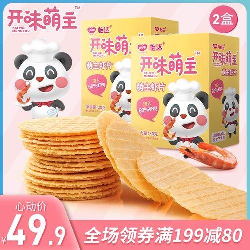 怡达 开味萌主鲜虾片饼非膨化儿童宝宝健康零食磨牙饼干无添加2盒