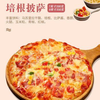 披萨饼 饼胚 披萨皮 早餐冷冻速食 半成品7/9英寸多种