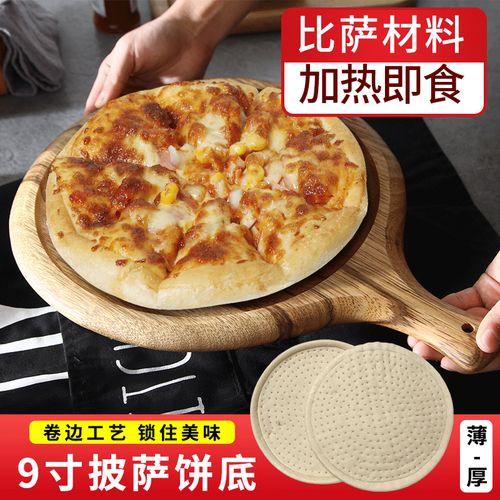 欣扬9寸披萨饼底胚薄饼半成品 披萨饼胚必胜客厚底