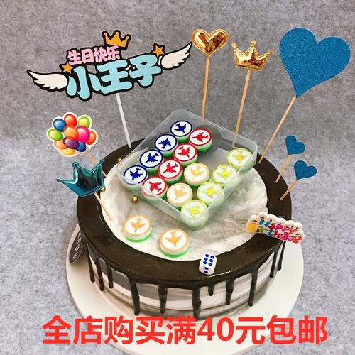 儿童益智游戏飞行棋生日蛋糕装饰摆件斗兽五子棋烘焙