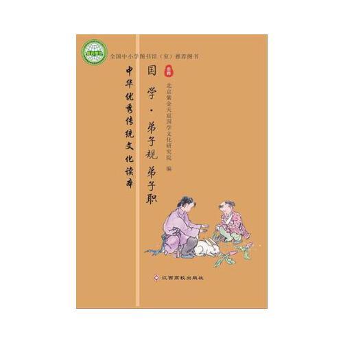 全国中小学图书馆 国学 弟子规弟子职 中华传统文化读本 江西高校出版