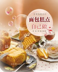 正版rt 面包糕点自已做 车韬  双福著 烹饪 美食 烘焙