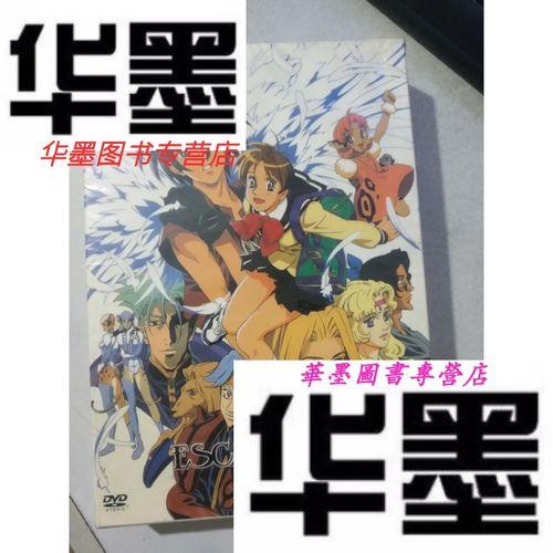 【二手9成新】 圣天空战记   【九蝶装 】