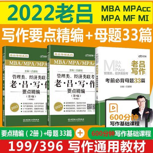2022老吕写作要点精编+母题33篇  管理类经济类联考mbampampacc199