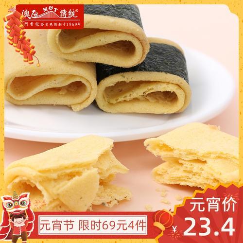 香记澳门紫菜肉松凤凰卷鸡蛋卷地道广东特产早餐饼干