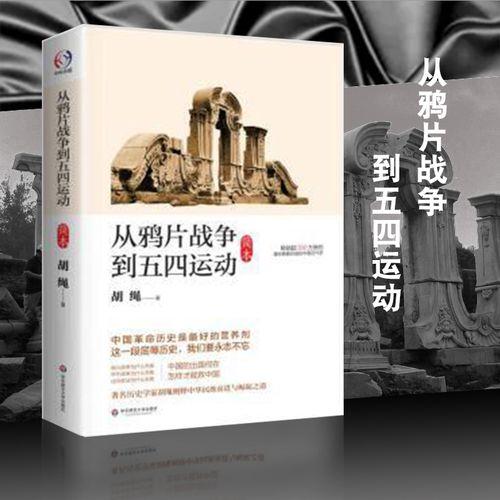 正版 从鸦片战争到五四运动简本 胡绳 中国通史社科 中国近代现代史