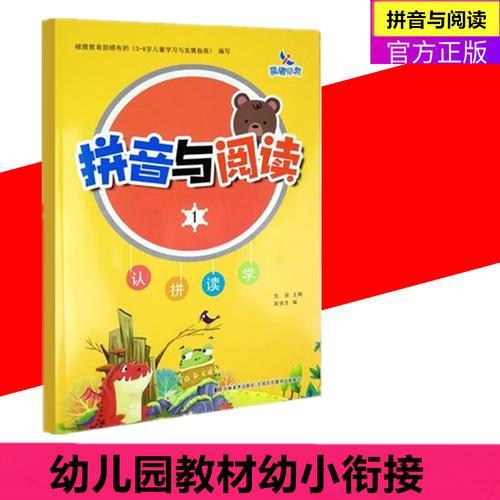 练字帖阅读培训班幼儿园教材幼小衔接小中大班学前班3-6-7岁儿童书籍