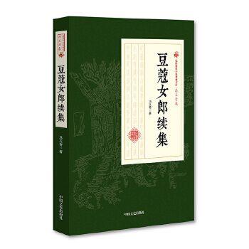 豆蔻女郎续集(民国通俗小说典臧文库 冯玉奇卷)