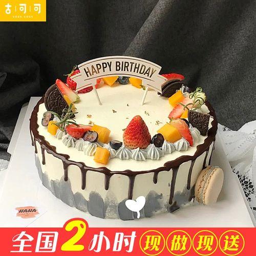 小清新芒果草莓蛋糕同城配送当日送达送闺蜜男女朋友老公老婆全国订做