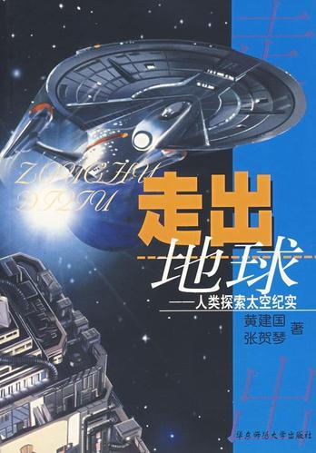 走出地球:人类探索太空纪实 黄建国,张贺琴 著 华东师范大学出版社