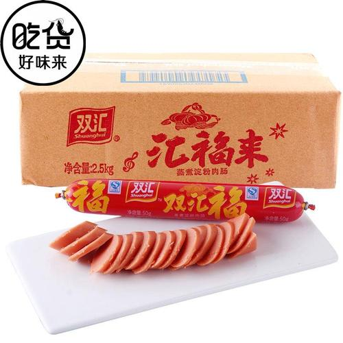 *双汇火腿肠整箱50g*50支双汇福淀粉肉肠烧烤肠香肠鸡肉肠零食