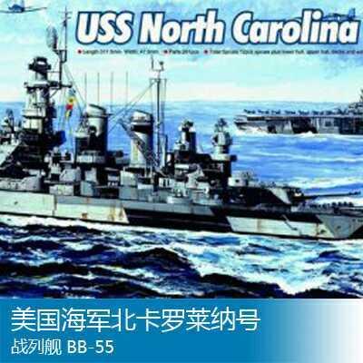 小号手 1:700 二战美国战列舰 bb-55 北卡罗莱纳 0573