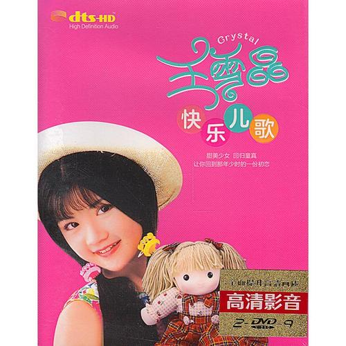 王雪晶dvd碟片 流行快乐儿歌益智童谣 正版汽车载家用