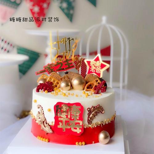 新款红金一家之主感谢老爸健康平安一组三支男士生日蛋糕装饰插牌