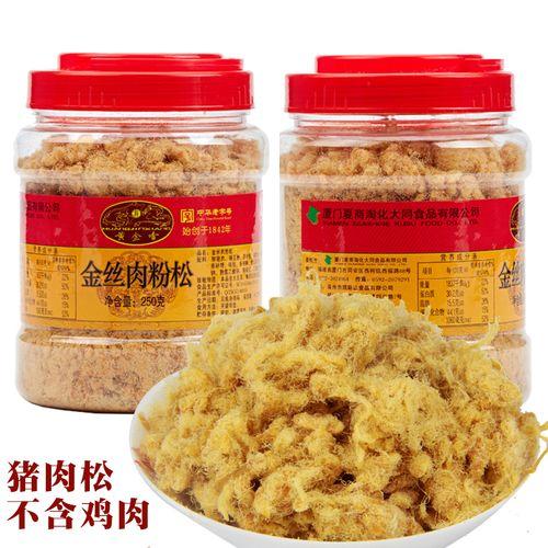 黄金香金丝肉松猪肉松寿司包饭250g