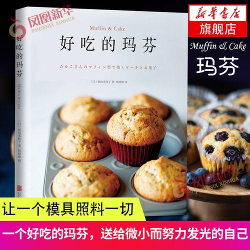 好吃的玛芬 初学自学玛芬蛋糕制作书籍 新手学习制作烘焙甜品玛芬甜点