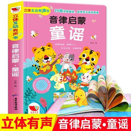 会说话的有声书 童谣 婴幼儿启蒙0-1-2-3岁早教认知书 宝宝儿歌有声