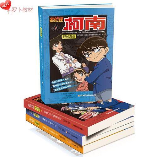 柯南漫画书全套全套34册名侦探柯南漫画小学生推理剧场版小说