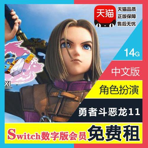 任天堂switch游戏 ns出租  寻觅逝去的时光 勇者斗恶龙1111s dq11s