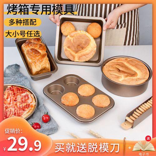 烘焙工具套装蛋糕模具烤盘小烤箱用具配件家用做材料