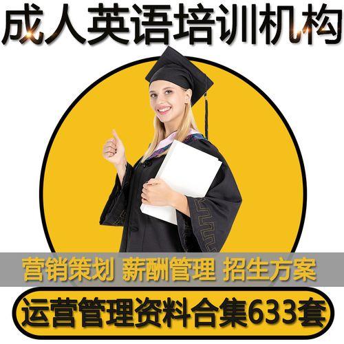 成人英语培训学校教育机构运营手册宝典营销策划招生