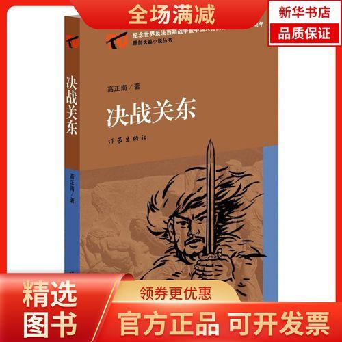 【新华书店】决战关东作家出版社9787506379052军事
