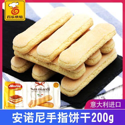 意大利进口安诺尼手指饼干200g 提拉米苏原料慕斯蛋糕