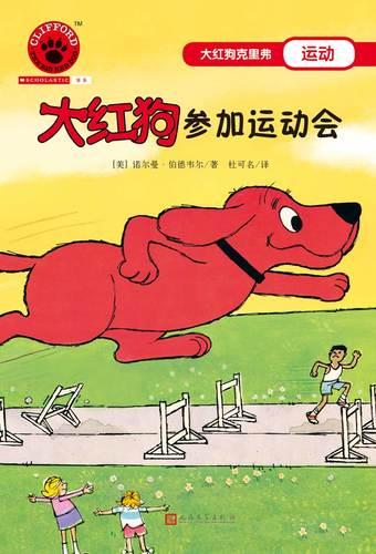 142  大红狗克里弗运动:大红狗参加运动会(绘本)9787020124510人民