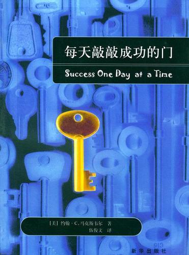 每天敲敲成功的门 〔美〕马克斯韦尔 著,伍俊文 译 新华出版社