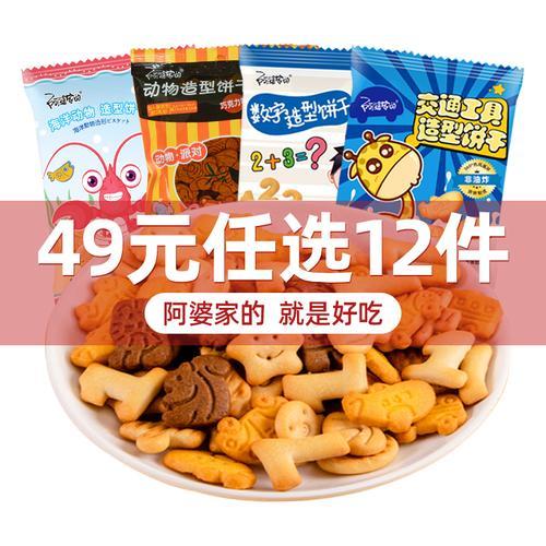【49元任选12件】阿婆家的童趣饼干