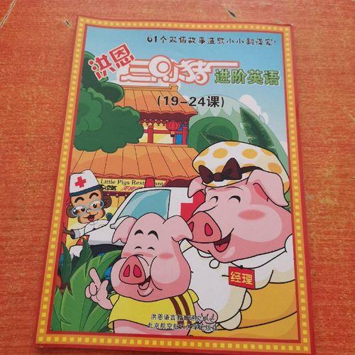 【二手9成新】洪恩三只小猪进阶英语 19-24课