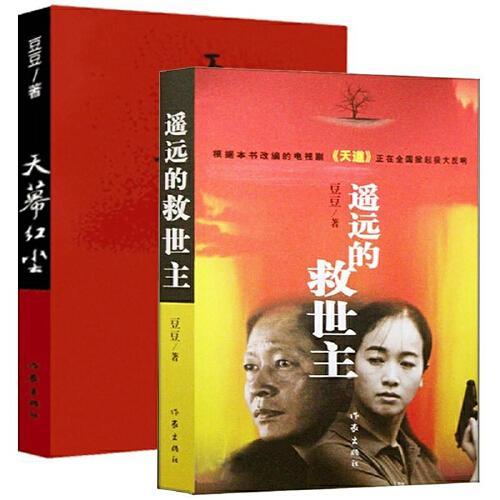 全2册 遥远的救世主+天幕红尘 豆豆作品集现当代经典文学名著电视剧