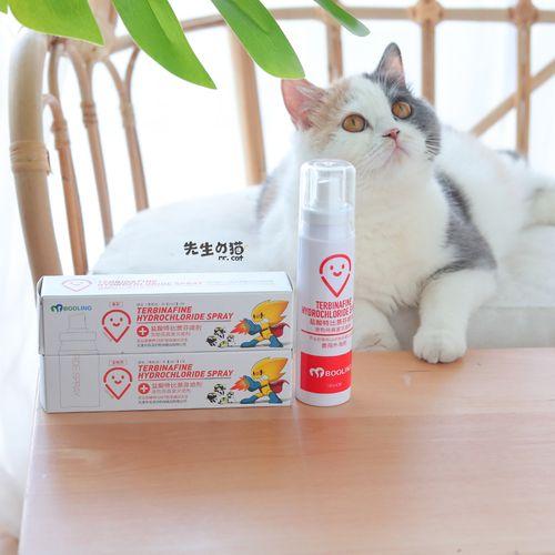 保灵猫藓盐酸特比萘芬喷雾宠物用灭真菌治猫黑下巴宠物皮肤病猫癣