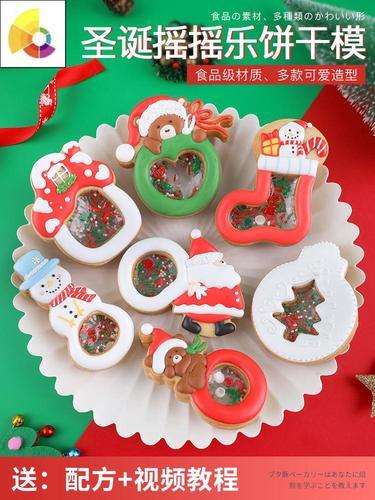 新款圣诞节饼干模具套装摇摇乐糖霜饼干切模卡通曲奇
