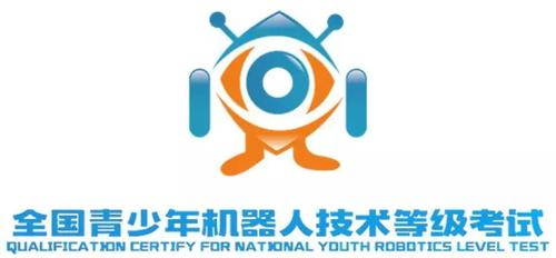 中国电子学会全国青少年机器人技术等级考试历届试题