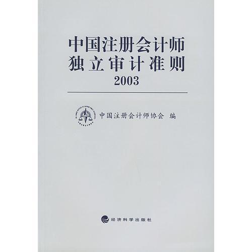 中国注册会计师审计准则·2003 中国注册会计师协会 编 经济科学