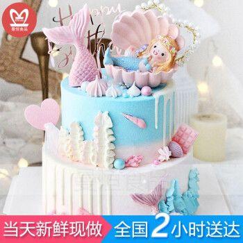 当日送达网红美人鱼公主生日蛋糕全国同城配送送儿童