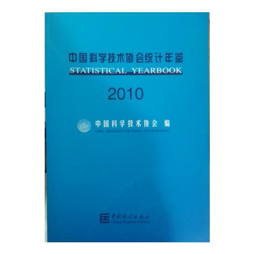 中国科学技术协会统计年鉴2010