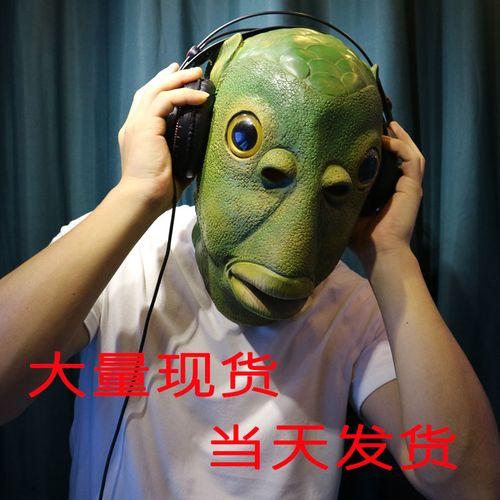 绿鱼人头套怪怪鱼面具怪兽搞怪硅胶丑鱼怪面罩外星人