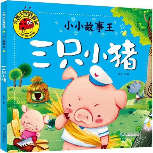 三只小猪绘本  三只小猪的真实故事书 盖房子绘本故事