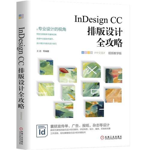 正版书籍 indesign cc排版设计全攻略(视频教学版)中文版 王岩排版