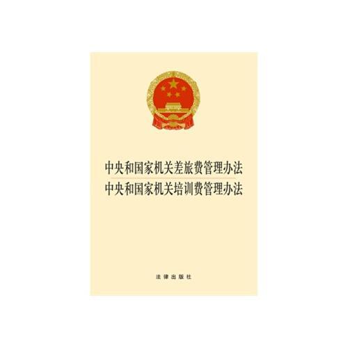 【th】和国家机关差旅费管理办法 和国家机关培训费管理办法