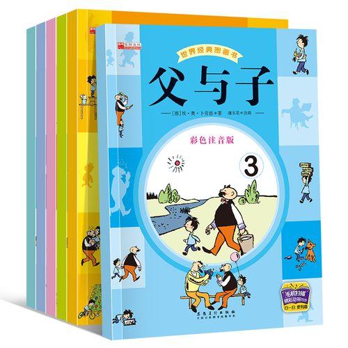 全套6册父与子全集注音版漫画书籍彩色正版小学课外书